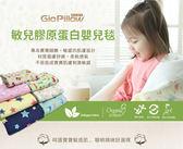 GIO Pillow 敏兒膠原蛋白嬰兒毯