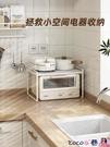 微波爐架 小型烤箱置物架。白色小迷你米微波爐架子廚房臺面電飯煲收納支架 LX coco