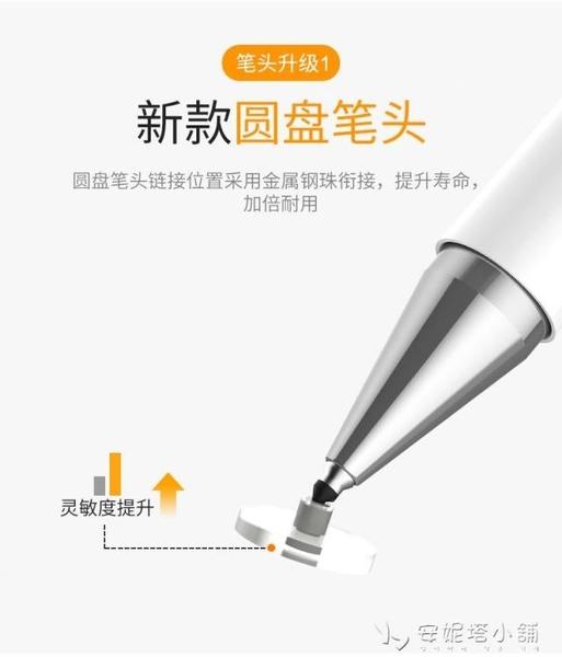 電容筆細頭IPAD筆觸控筆觸屏手機通用蘋果安卓畫畫手寫繪畫平板applepencil壓感式高精 安妮塔小舖