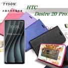 【愛瘋潮】 宏達 HTC Desire 20 Pro 冰晶系列 隱藏式磁扣側掀皮套 保護套 手機殼 側翻皮套