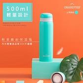 美國【GrandTies】大口徑500ML真空不鏽鋼保溫瓶/保溫杯(土耳其綠)保冷/保溫