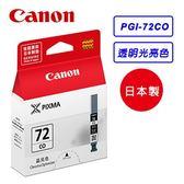 Canon PGI-72CO 透明色 原廠墨水匣【迪特軍】