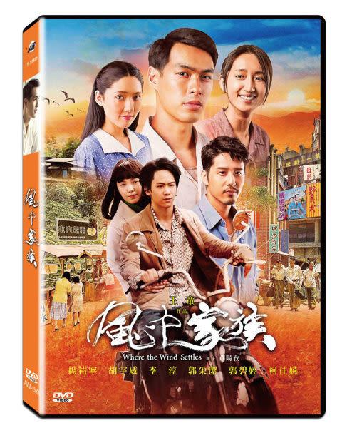 風中家族 DVD (購潮8) 4712832842722