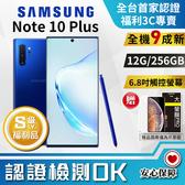 【S級福利品】 Samsung Galaxy Note 10 plus贈膜貼!! (12G/256GB) N9750