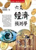 六爻經濟預測學