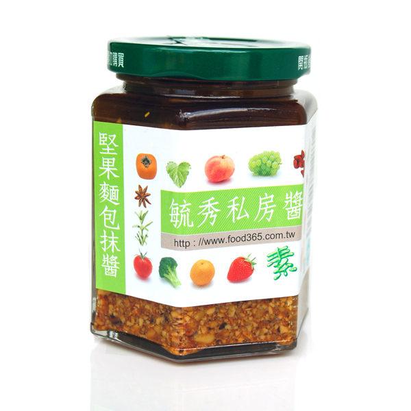 【毓秀】堅果麵包抹醬  250g(純素)
