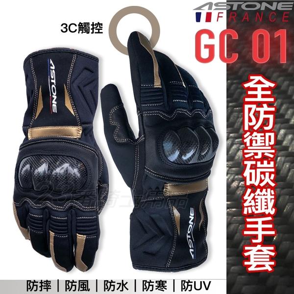 法國 ASTONE GC01 黑金 全防禦碳纖手套 防水 防寒 防風 防摔 碳纖護具 23番 超高機能性 機車手套