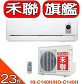 《全省含標準安裝》HERAN禾聯【HI-C140H/HO-C140H】《變頻》+《冷暖》分離式冷氣