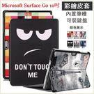彩繪卡斯特 微軟 Microsoft S...
