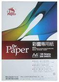 Dr.Paper A4 120gsm進口雷射專用紙 250入/包