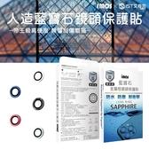 【IMOS】iPhone12 /PRO/PRO MAX 鏡頭保護鏡藍寶石玻璃材質