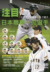 注目!日本職棒一流選手 中央聯盟