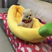 卡通香蕉狗窩寵物用品貓窩泰迪比熊博美寵物窩中小型犬四季通用墊【全館免運八折搶購】