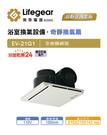【麗室衛浴】Lifegear 樂奇 超靜音換氣扇(排風扇) EV-21G1 / EV-21G2