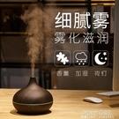 香薰爐 精油燈加濕器家用靜音 臥室大容量超聲波香薰機插電噴霧 夏季新品