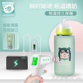 奶瓶保溫套便攜式溫奶器USB加熱恒溫外出保溫包袋貝親通用神器 艾莎