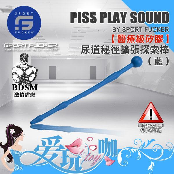 【藍】美國 SPORT FUCKER 醫療級矽膠尿道秘徑擴張探索棒 Piss Play Sound 馬眼棒 BDSM 主奴調教必備