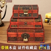 復古木質帶鎖收納盒小箱子桌面首飾盒密碼鎖木盒子【英賽德3C數碼館】