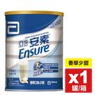 亞培 安素優能基均衡營養配方 (香草口味-少甜) 850g/罐 專品藥局【2010695】