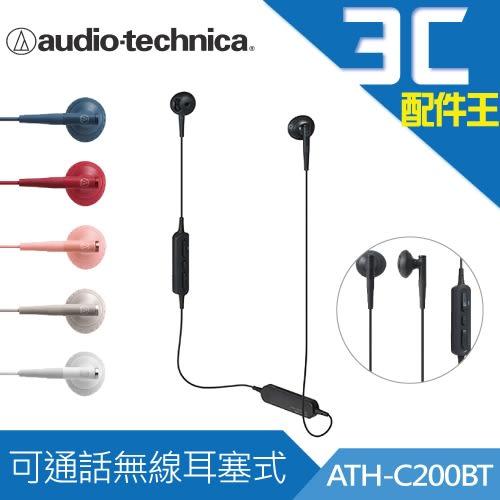鐵三角 ATH-C200BT 可通話無線耳塞式藍牙耳機 密封型 高音質 通話功能 立體聲 控制器