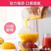 榨汁機左道便攜式榨汁機家用水果小型充電迷你炸果汁機電動學生榨汁杯220V 晶彩