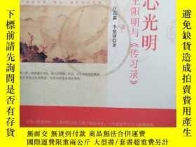 二手書博民逛書店罕見此心光明--評說王陽明與《傳習錄》2014年8月一版一印Y1