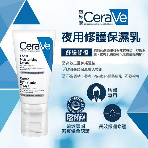 CeraVe 日夜保濕乳 超值雙入組