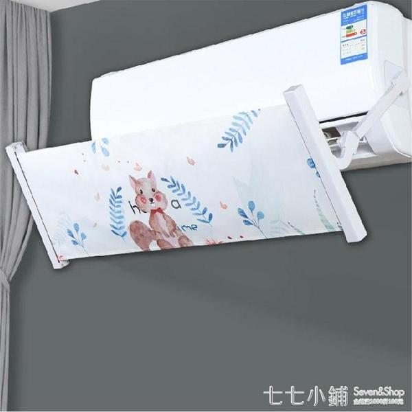 空調擋風板月子嬰幼兒防直吹導風罩出風口擋板遮風板掛機空調擋板AQ