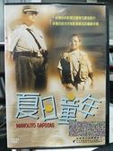 挖寶二手片-0B04-227-正版DVD-電影【夏日童年】-榮獲柏林影展兒童單元最佳影片(直購價)