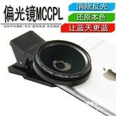 37mm手機偏光鏡MCCPL鏡頭濾鏡單反特效套裝減光攝像蘋果拍照通用