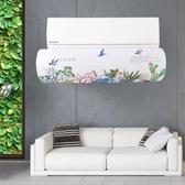 冷氣擋風板防直吹防風罩導遮風板出風口檔冷氣通用月子擋空調擋板