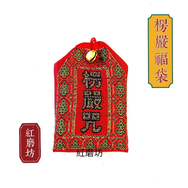 【Ruby工作坊】NO.35一個楞嚴咒御守福袋(加持祈福)【紅磨坊】