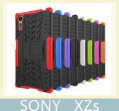 SONY Xperia XZs 輪胎紋殼 保護殼 全包 防摔 支架 防滑 耐撞 手機殼 保護套 軟硬殼