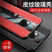 華為mate20手機殼皮套mate20pro皮紋新款P20保時捷版男p20pro全包