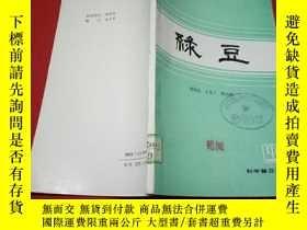 二手書博民逛書店罕見綠豆Y234547 林汝法 科學普及出版社。 出版1988