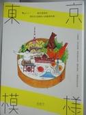 【書寶二手書T6/地理_KIA】東京模樣-東京潛規則那些生活裡微小卻重要的事_張維中