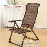 休閒椅躺椅家用可折疊藤椅辦公室午休午睡乘涼椅老人椅懶人椅CY『小淇嚴選』