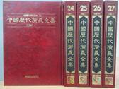 【書寶二手書T9/一般小說_MSH】中國歷代演義全集_民國之1~5集合售