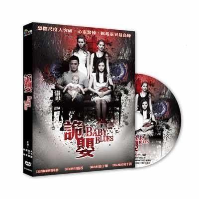 詭嬰 DVD (購潮8)