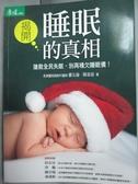 【書寶二手書T8/養生_LHX】揭開睡眠的真相_羅友倫