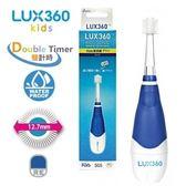 【日本Vivatec】Lux360度幼童電動牙刷-藍 Lux360B