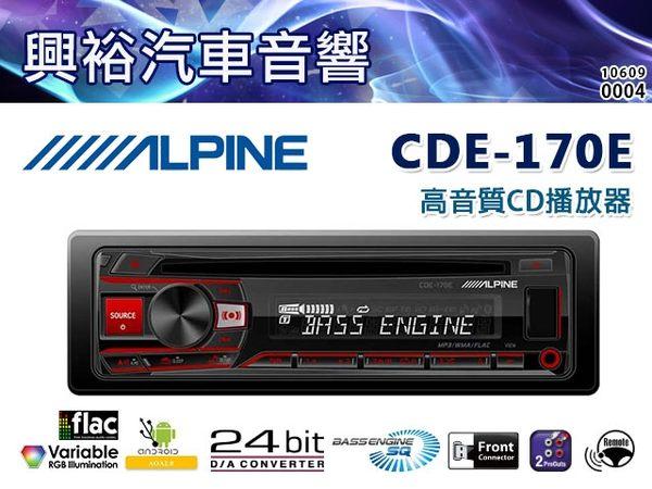 【ALPINE】CDE-170E 前置USB/AUX/CD/MP3/WMA/FLAC 高音質汽車音響主機*公司貨