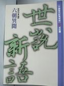 【書寶二手書T8/文學_JOL】六朝異聞-世說新語_羅龍治