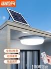 太陽能燈 太陽能庭院燈室內家用照明客廳臥室房間陽臺吸頂燈戶外超亮大功率 LX 【99免運】