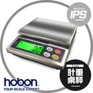 hobon 電子秤 IPS高精度微量防水電子秤(充電式)