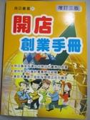 【書寶二手書T2/投資_JOR】開店創業手冊〈增訂三版〉原價_360_葉斯吾