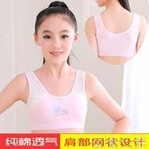 純棉女童文胸發育期胸罩兒童小背心 貼身衣物不可退換貨 至簡元素