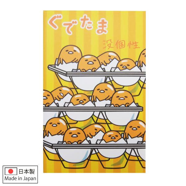 蛋黃哥信封 日製坐在蛋殼中迷你紅包袋/信封袋/紙袋4入(含貼紙) [喜愛屋]