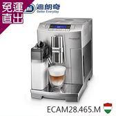 DELONGHI 義大利迪朗奇全自動咖啡機-臻品型ECAM28.465.M【免運直出】