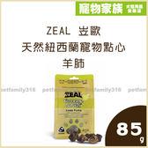 寵物家族-ZEAL 岦歐 天然紐西蘭寵物點心 羊肺 85g